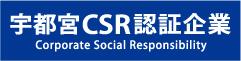 宇都宮CSR認証企業