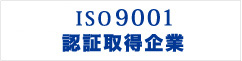 ISO9001 / ISO14001認証取得企業
